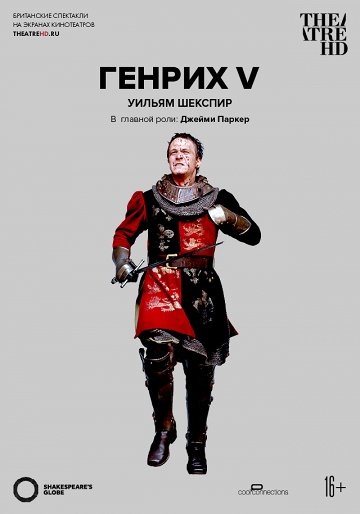 Постер Globe: Генрих V