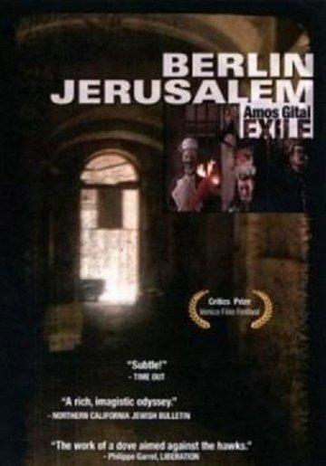 Постер Берлин-Иерусалим