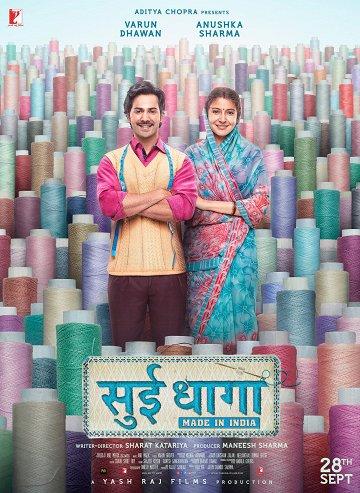 Постер Нитка-иголка: сделано в Индии