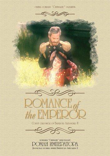 Постер Роман императора