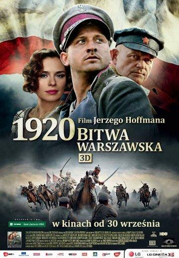 Постер Варшавская битва 1920 года