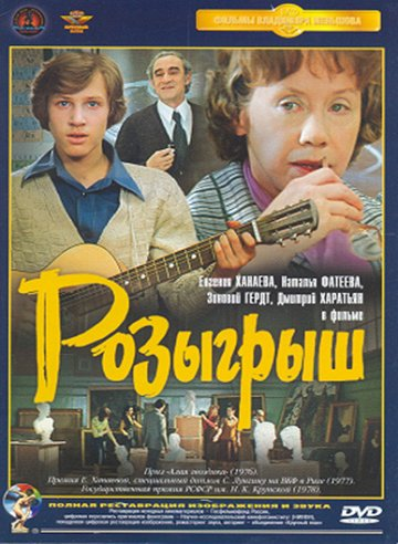 Постер Розыгрыш