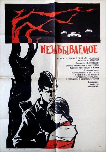 Постер Незабываемое