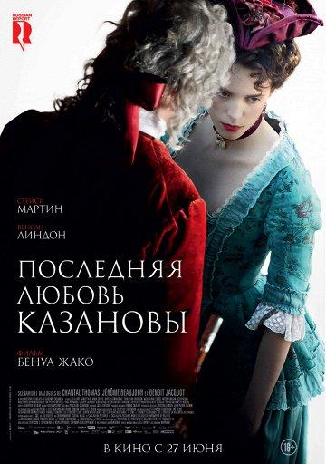 Постер Последняя любовь Казановы