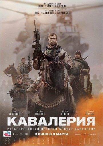 Постер Кавалерия