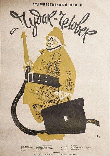 Постер Чудак-человек