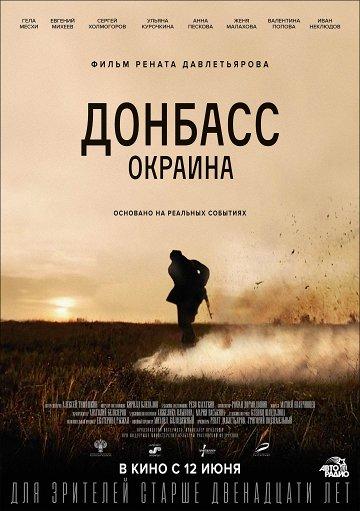 Постер Донбасс. Окраина