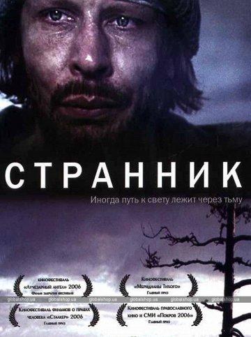 Постер Странник