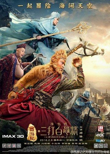 Постер Царь обезьян: Начало легенды