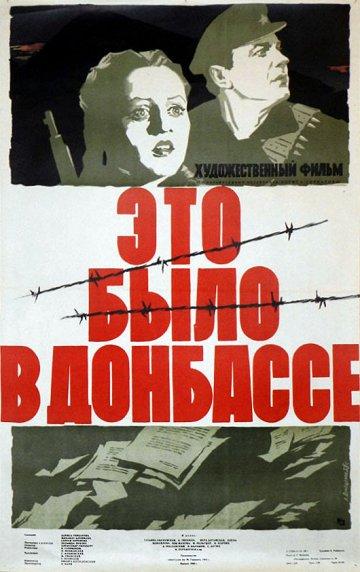Постер Это было в Донбассе