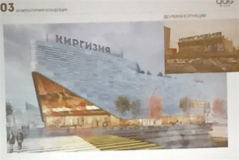 Фрагмент презентации концепции. Кинотеатр «Киргизия»