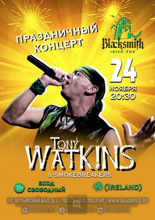 24 ноября,   Tony Watkins & Smokebreakers  Birthday party