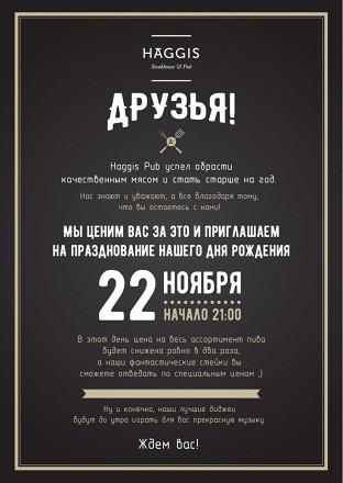 22НОЯБРЯ День Рождения Haggis Steakhouse & Pub
