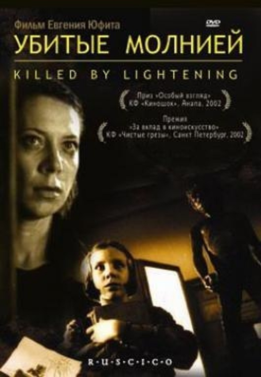 Убитые молнией (Killed by Lightning)