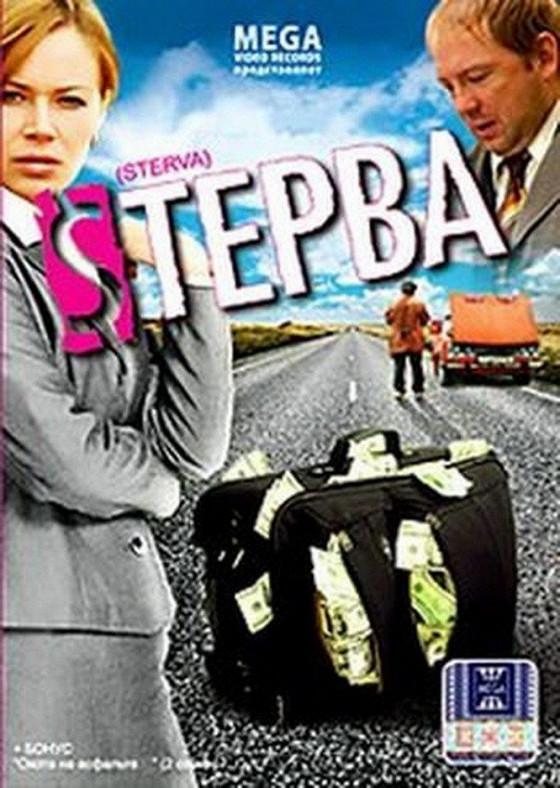 Стерва