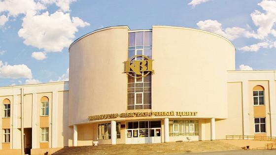Курганский культурно-выставочный центр