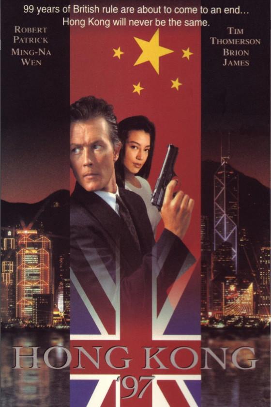 Гонконг-97 (Hong Kong 97)