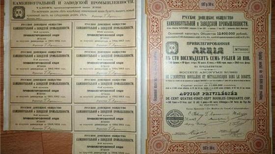Промышленность Донбасса в ценных бумагах и документах конца XIX — начала XX века