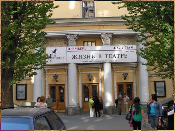 Театр на Литейном