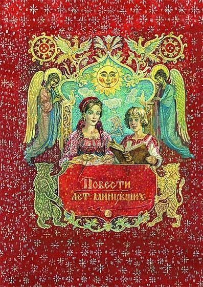 Мастера книжной иллюстрации: Юрий Иванов
