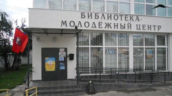 Библиотека №26. Молодежный центр