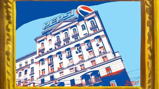Pepsi Pop Art Moscow
