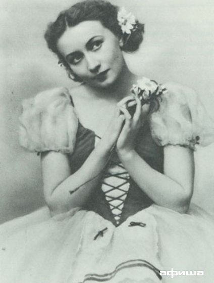 Посвящение Галине Улановой