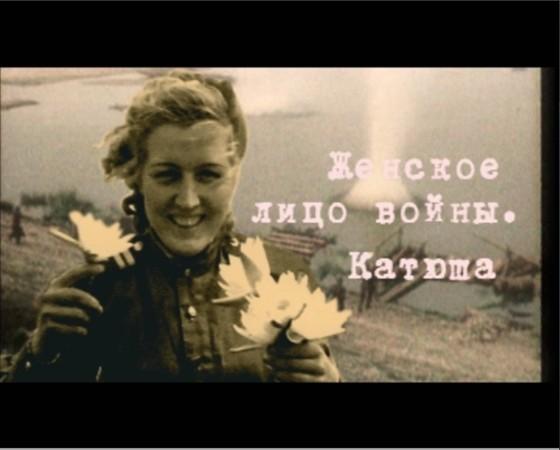 Женское лицо войны. «Катюша»