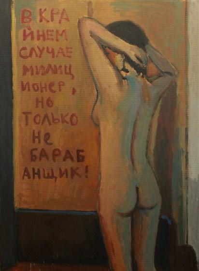 Вася Хорст