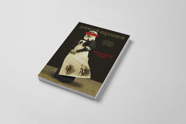 Герои романа «Мысленный волк», рабочий Комиссаров и писатель Легкобытов, спорят о судьбе России, мечтают о революции и разочаровываются в ней, идут на фронты Первой мировой и обратно. Серебряный век предстает в романе как логичное предварение Гражданской войны и советского строя, а среди его героев легко угадываются Пришвин, Розанов, Грин, Распутин, Бонч-Бруевич и Горький