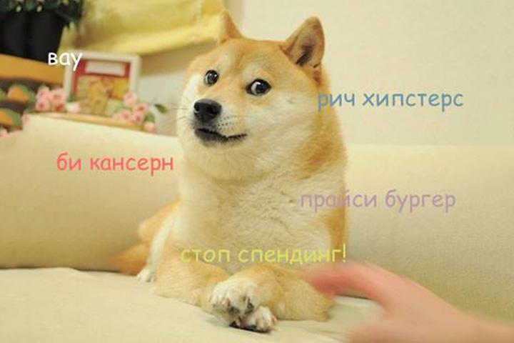 Мем про Москву — скорее такой