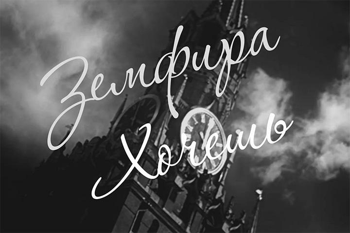 Песня Земфиры в исполнении советских киногероев