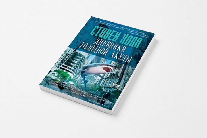 «Дневники голодной акулы» Стивена Холла