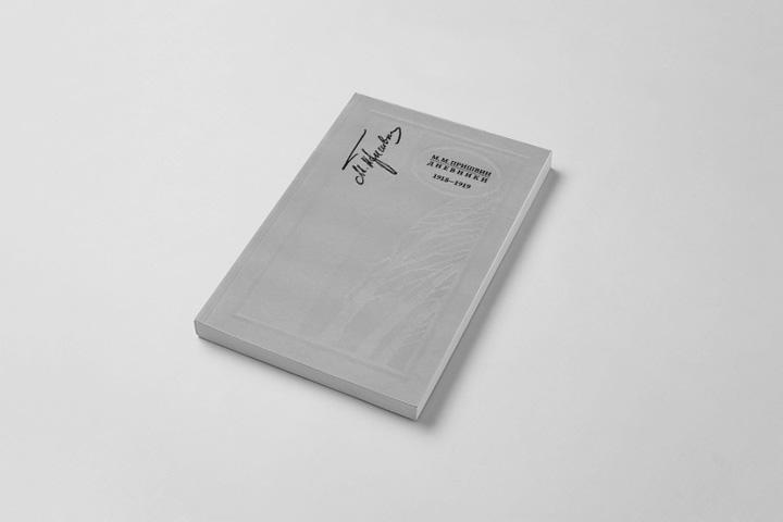 Михаил Пришвин «Дневники»