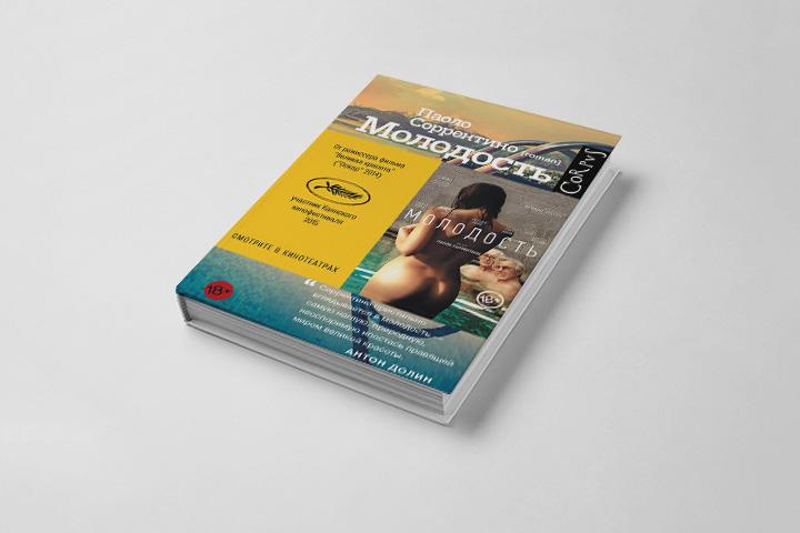 Картинки по запросу молодость соррентино книга