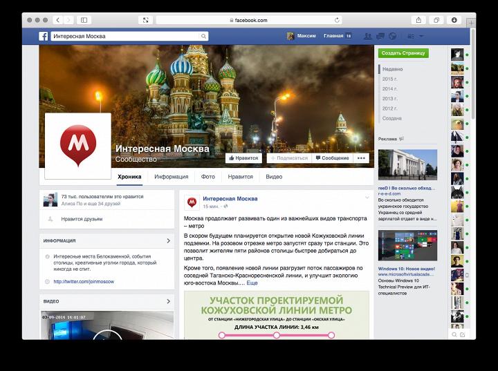 «Интересная Москва»