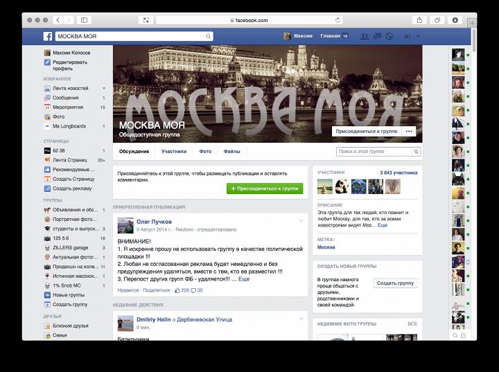 «Москва моя»