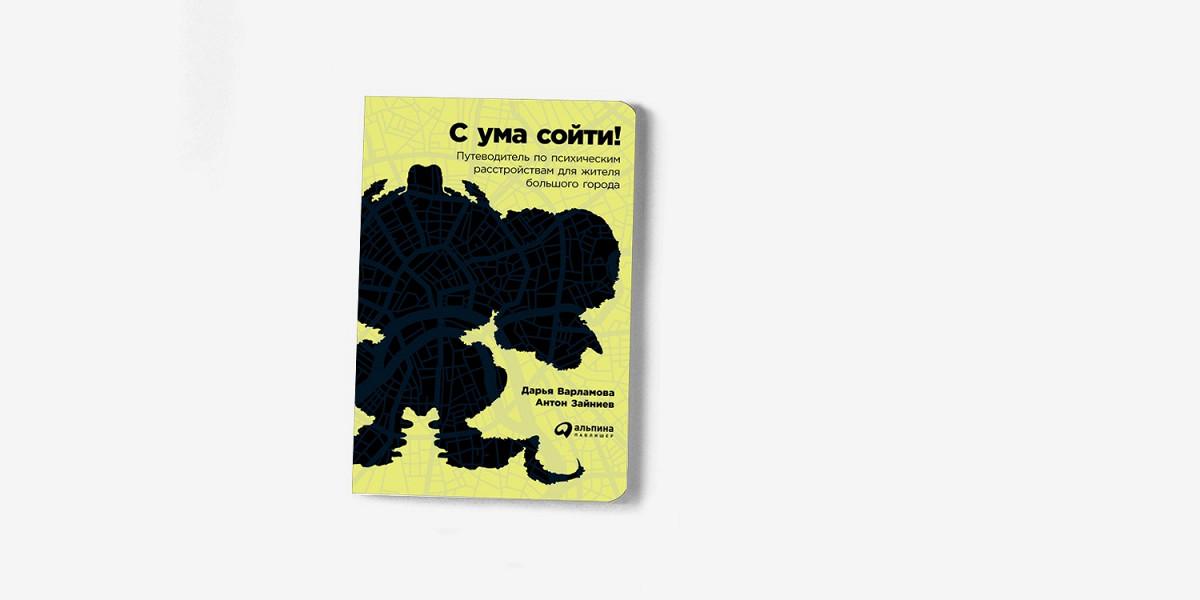 Дарья Варламова и Антон Зайниев «Лоботомия обычно в меню не входит» - Афиша  Daily 04f27e65842