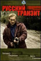 Русский транзит