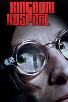 Госпиталь «Королевство»