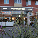 Ресторан Родные люди - фотография 4