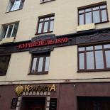 Ресторан Куршевель 1850 - фотография 1