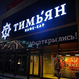 Ресторан Тимьян - фотография 1