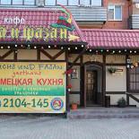 Ресторан Лиса и фазан - фотография 1