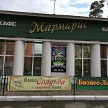 Ресторан Мармарис - фотография 1