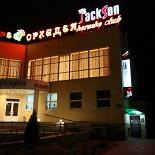 Ресторан Jackson - фотография 1