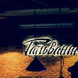 Ресторан Гальваника - фотография 1