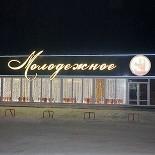 Ресторан Молодежное - фотография 1