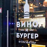 Ресторан Вино и бургер - фотография 1