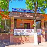 Ресторан Родник - фотография 1